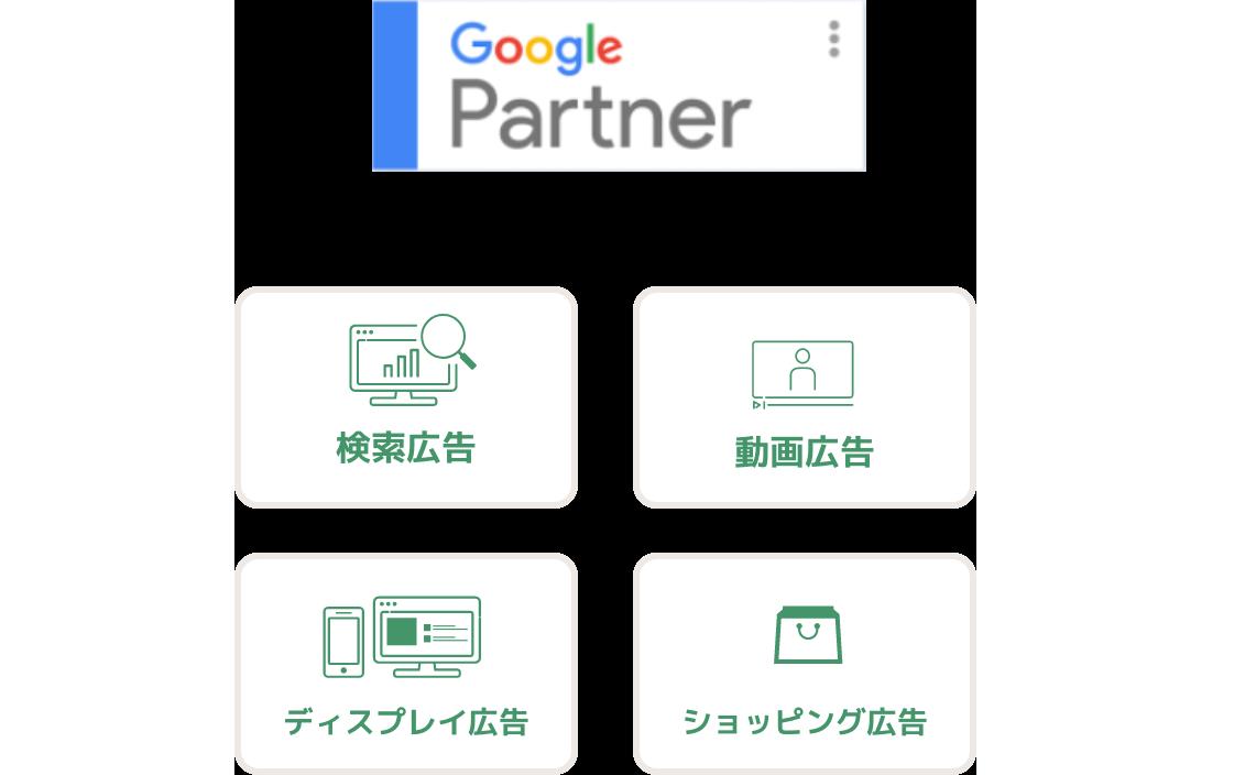 Googleパートナー認定代理店