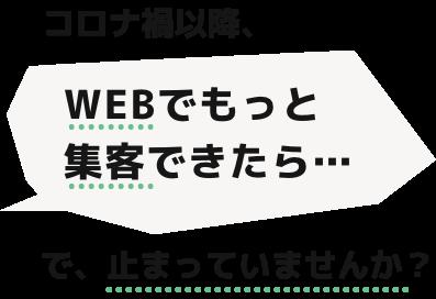 コロナ禍以降、WEBでもっと集客できたら…で、止まっていませんか?