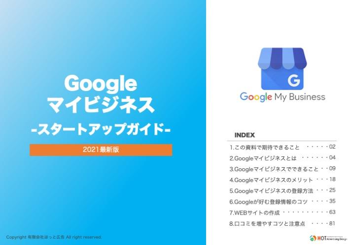 Googleマイビジネス スタートアップガイド【資料ダウンロード】