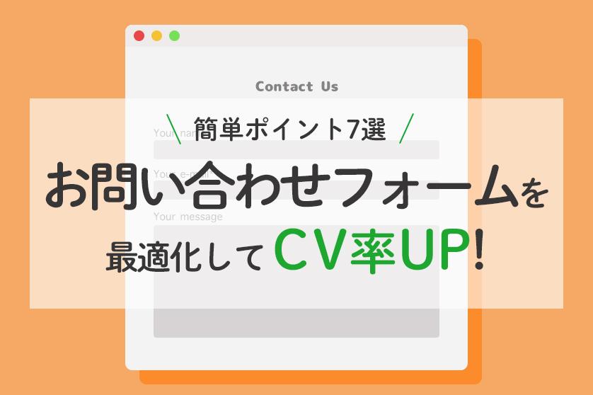 お問い合わせフォームを最適化してCV数を伸ばすポイント7選
