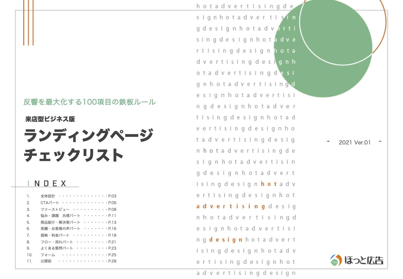 ランディングページの反響を最大化する100のチェックリスト【資料ダウンロード】