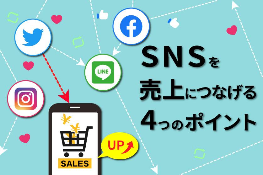 SNSを売上につなげる4つのポイント【小さなお店の成功事例から見るSNS活用】