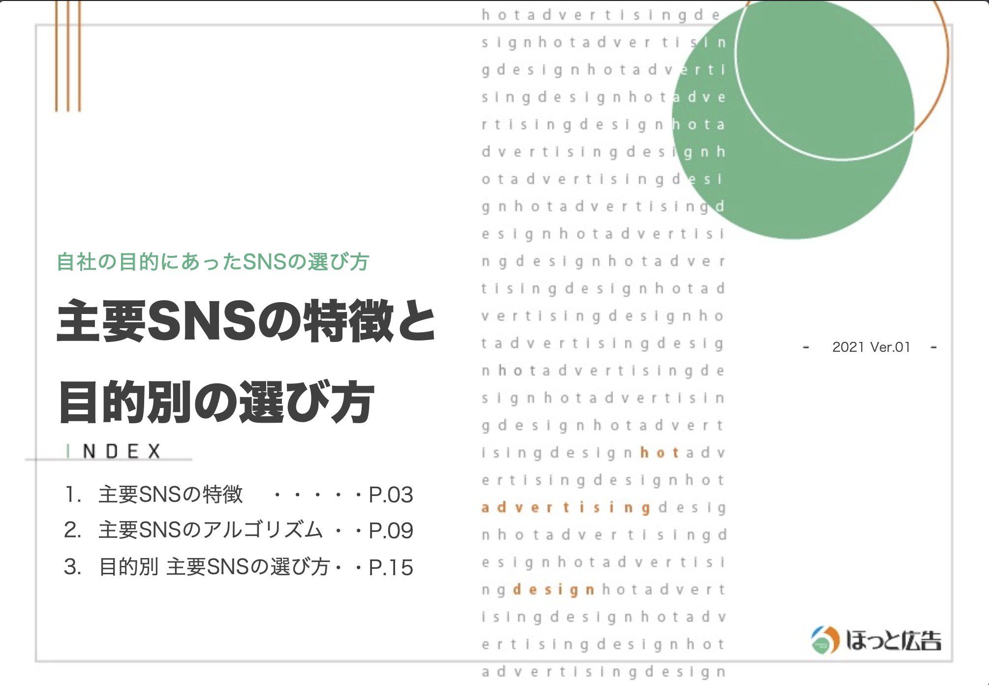 主要SNSの特徴と選び方【資料ダウンロード】